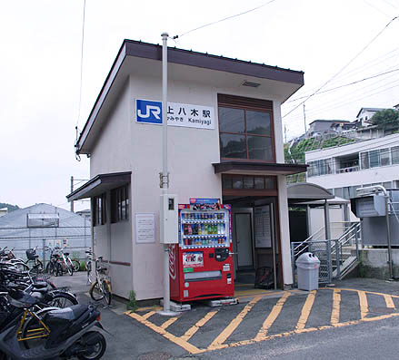 可部線・上八木駅-さいきの駅舎...