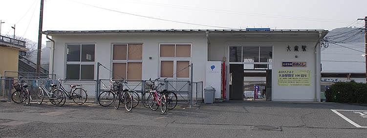山口線・大歳駅-さいきの駅舎訪...