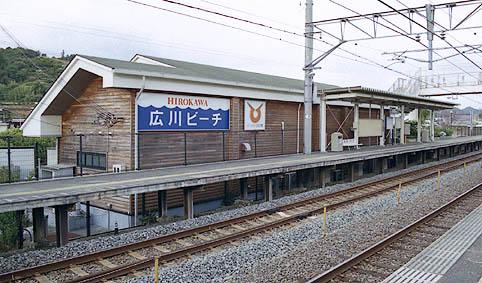 紀勢線・広川ビーチ駅-さいきの...
