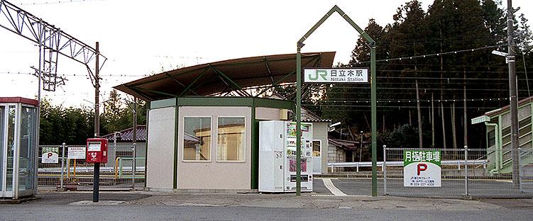 常磐線・日立木駅-さいきの駅舎...
