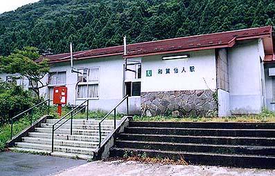 和賀仙人駅 (岩手県北上市)
