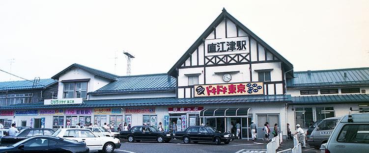 信越線・直江津駅-さいきの駅舎...