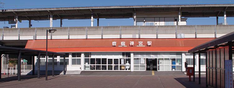神宮 駅 鹿島