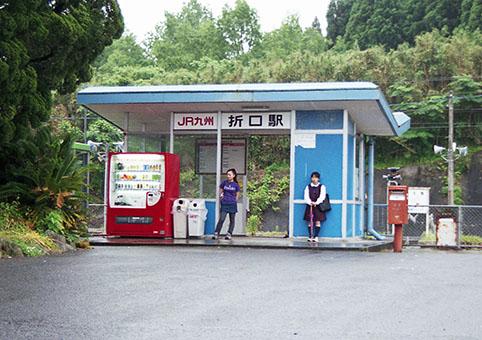 鹿児島線・折口駅-さいきの駅舎...