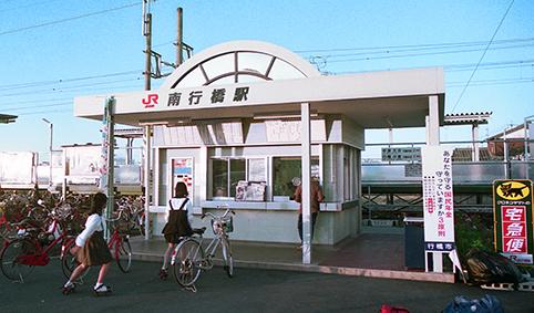 日豊線・南行橋駅-さいきの駅舎...
