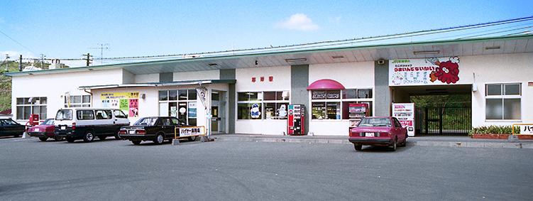 根室線・厚岸駅-さいきの駅舎訪...